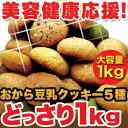 人気のヘルシーおやつ!おから豆乳クッキーが合計5種類の味でどっさり1kg!!ほろっと柔から☆ヘ...