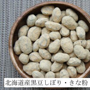 【DM便送料無料】選べる甘納豆丹波黒豆甘納豆、北海道黒豆しぼり(抹茶・きなこ)110g、安納芋甘納豆120g