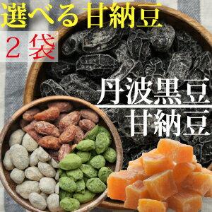 選べる甘納豆 丹波黒豆甘納豆、北海道黒豆しぼり(抹茶・きなこ)110g、安納芋甘納豆120g 落花生グラッセ90g お取り寄せ