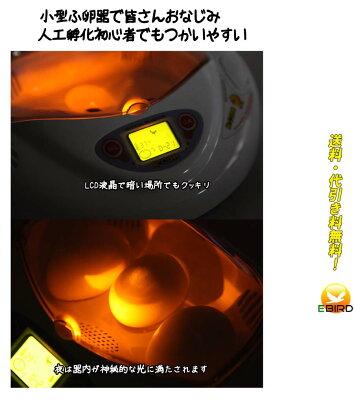リトルママ 小型自動孵卵器(ふ卵器・ふ卵機) 画像1