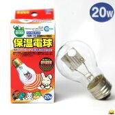 マルカン 保温電球20W HD-20