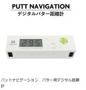 PUTTNAVIGATIONパター用デジタル距離計EdisonGolf(エジソンゴルフ)パットナビゲーションロングパット