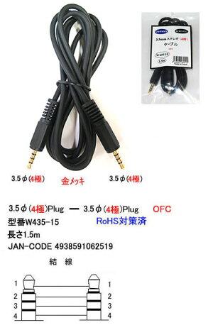 COMON(カモン)3.5mm(4極)プラグケーブル1.5m[W435-15]