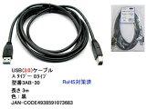 COMON(カモン) USB3.0 ケーブル A-Bタイプ 3m [3AB-30]