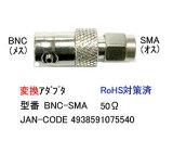 COMON(カモン) BNC→SMA変換アダプタ [BNC-SMA]