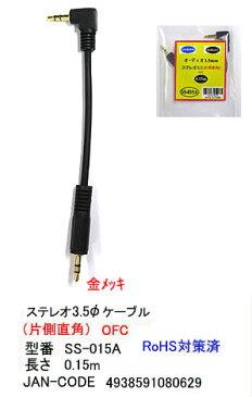 COMON(カモン) オーディオケーブル 両端ステレオミニ片側L型0.15m [SS-015A]
