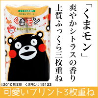 トイレットペーパー/くまモン/プリントロール/シトラスの香り3枚重ね(96ロール)