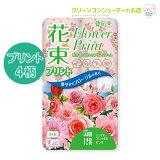 花柄のプリント トイレットペーパー 柄 プリント花束 シングル まとめ買い ピンク 96ロール 再生紙100% 長持ちシングル 丸富製紙