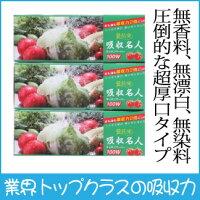 キッチンペーパー/花束吸収名人キッチンペーパー/100組(200枚)/3P