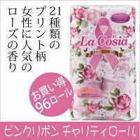 トイレットペーパーダブル/ラコシア/ダブル/96ロール