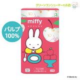 トイレットペーパー キャラクター 柄 ミッフィー miffy りんご りんごの香り ダブル パルプ まとめ買い