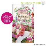 日比谷花壇プロデューストイレットペーパー Hanataba プレミアム トイレットペーパー 柄 プリントロール 3枚重ね 96ロール 12ロール×8パック パルプ100% 丸富製紙