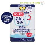 トイレットペーパー 芯なし 芯なしトイレットペーパー ペンギン芯なしロール シングル まとめ買い 60入 丸富製紙 エコ