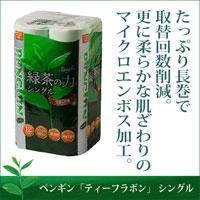 【エコ商品】Newペンギン ティーフラボン 72ロール シングル 65M 緑茶成分で消臭!独自のマイクロエンボスでソフトな肌ざわりのトイレットペ−パー