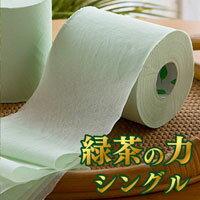 トイレットペーパーダブルまとめ買いペンギンティーフラボン72ロールトイレットロール(ダブル)/緑茶力で消臭!独自のリーフエンボスでソフトな肌ざわりのトイレットペ−パ−