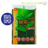 ペンギン 緑茶の力 ダブル トイレットペーパー ティーフラボン 35M まとめ買い 72ロール 丸富製紙