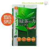 ペンギン 緑茶の力 シングル トイレットペーパー ティーフラボン 72ロール 65M エコ商品 長巻き 丸富製紙