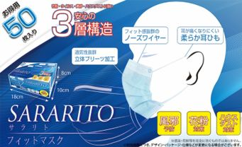 【お一人様1セットまで】 【1箱50枚入り2箱セット】(計100枚) マスク SARARITO(サラリト) SARARITOフィットマスク 使い切りタイプ RS-L1217 2P