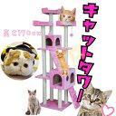 キャットタワー 猫タワー ワイド170cm カラー5色 置き型 新品y その1