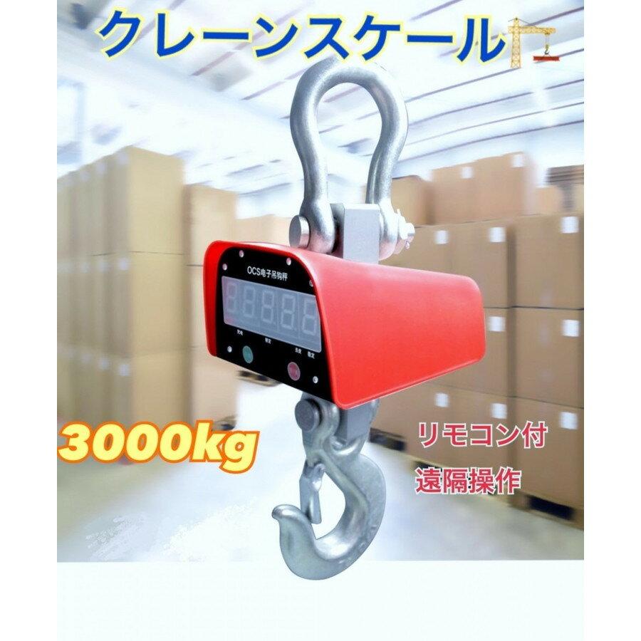 充電式 デジタルクレーンスケール 吊秤 3トン 3000kg 3t クレーンスケール 吊りはかり 計量 はかり リモコン付き