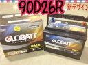 カーバッテリー グロバット 日本新発売 90D26L 及び 90...