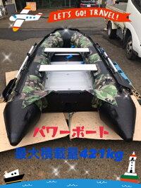 パワーボート米軍迷彩柄船外機取付可ロッドホルダー取付可全長3300mm横幅1500mmエアチューブ直径420mm船内長さ2400mm船内幅800mm積載585KG