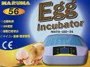 最大56個 全自動孵卵器 孵卵機 ふ卵器 孵化器 インキュベーター y