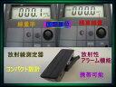 【入手困難商品】40個だけ入荷致しました!早いもの勝ち!放射能測定器 ガイガーカウンター ...