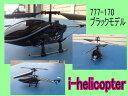超小型ラジコンヘリコプター スマホでコントロール【i-helicopter】次世代ヘリ iphone ipad ip...