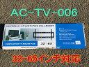 新型 プラズマ・液晶テレビ用壁掛け用金具(ブラケット) AC−TV−006