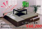 高床式収納ユニット畳 高さ45cm 4,5畳タイプ 日本製 激安 イ草 ナチュラル【販売中】
