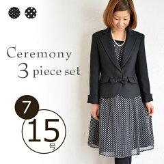 【送料無料】PT10倍! かわいいママスーツ 卒業式 入学式 セレモニー ワンピーススーツ 3…