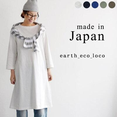日本製 カットソー ワンピース 16番手 ゆったりワンピース /着後レビューでクーポン☆ Tシャツワンピース レディース 春 夏 秋 冬 ゆったり 綿100% コットン jp+ e+ オリジナル Ms,Ls,LL,3L, /earth_eco_loco, 2020SS0214,