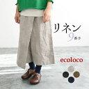 巻きスカート風 カフェパンツ M〜3L リネン100% ヴィ...
