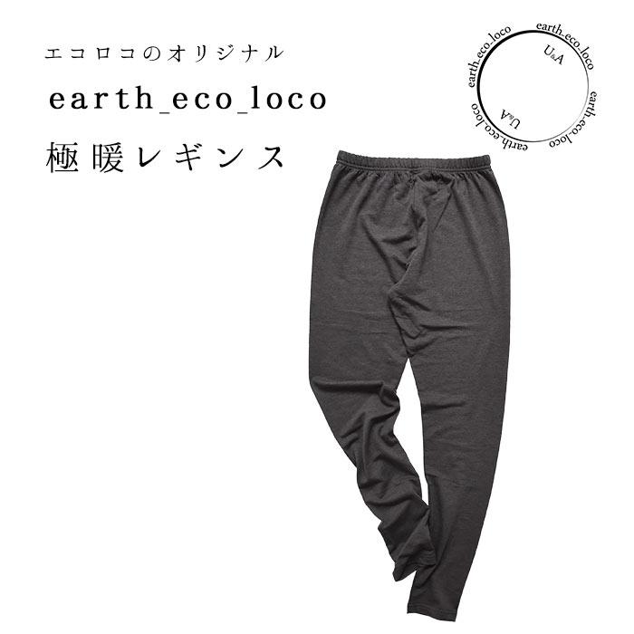 エコロコ『レギンス10分丈』