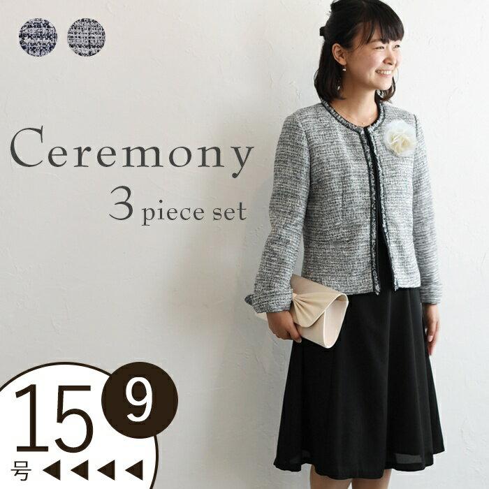 cae00e4b23d25 ... スーツ 大きいサイズ/ セレモニースーツ ママスーツ 1620AW0916