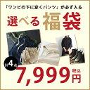 【選べる福袋】4点入って7,9...