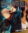 呪術廻戦 1-12巻セット (ジャンプコミックス))中古美品