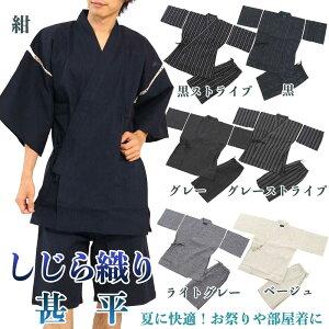 [江戸てん] しじら織り甚平 綿100% 涼しい着心地 メンズ