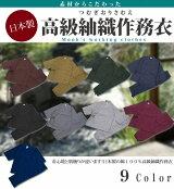 日本製高級紬織作務衣(つむぎおりさむえ)