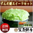 ずんだ餅4個入×2パック【冷凍】送料無料 ずんだもち ギフト 餅スイーツお菓子】