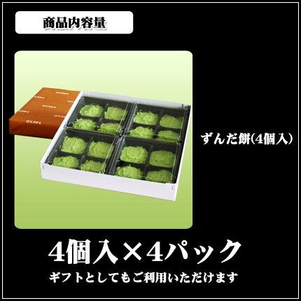 【がんばろう!宮城】ずんだ餅(冷凍)5ヶ入4パック(送料無料)