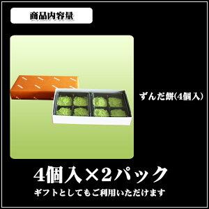 【がんばろう!宮城】ずんだ餅(冷凍)4ヶ入2パック(送料無料)