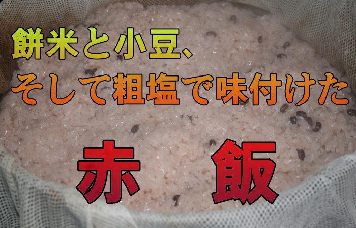 赤飯200g×12袋入 【冷凍保存】【お手軽でレンジでポン】【敬老の日】【お試し】【おこわ】【おふかし】【お強】宮城の最高級もち米「みやこがね」を使用【かさはらもちてん・auc-ee-mochi】