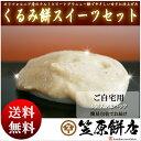 クルミ餅4個入×2パック【冷凍】送料無料 くるみもち 胡桃