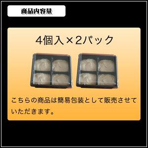 【がんばろう!宮城】クルミ餅(冷凍)4ヶ入2パック(送料無料)【笠原餅店】