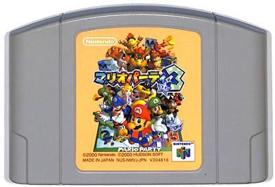テレビゲーム, NINTENDO 64 N64 3