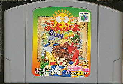 テレビゲーム, NINTENDO 64 N64 SUN64