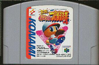 テレビゲーム, NINTENDO 64 N64 4