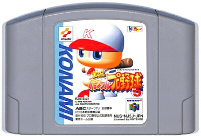 テレビゲーム, NINTENDO 64 N64 5 64